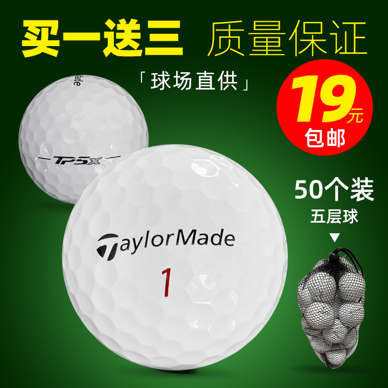 Golf taylor made three, four and five layer ball multi shell golf practice ball color ball off court