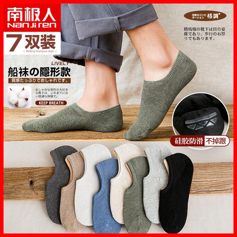 南极人男士隐形船袜子硅胶防滑防掉跟短袜低帮纯棉短筒薄款防臭XC