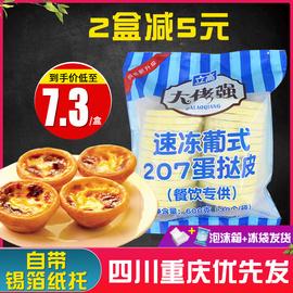 奥昆葡式蛋挞皮带锡底蛋挞液套装家用烘焙原料diy自制烤蛋挞材料图片