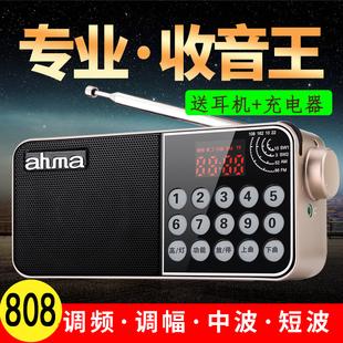 ahma808 收音机老人新款全波段便携式爱华播放器插卡音响FM半导体