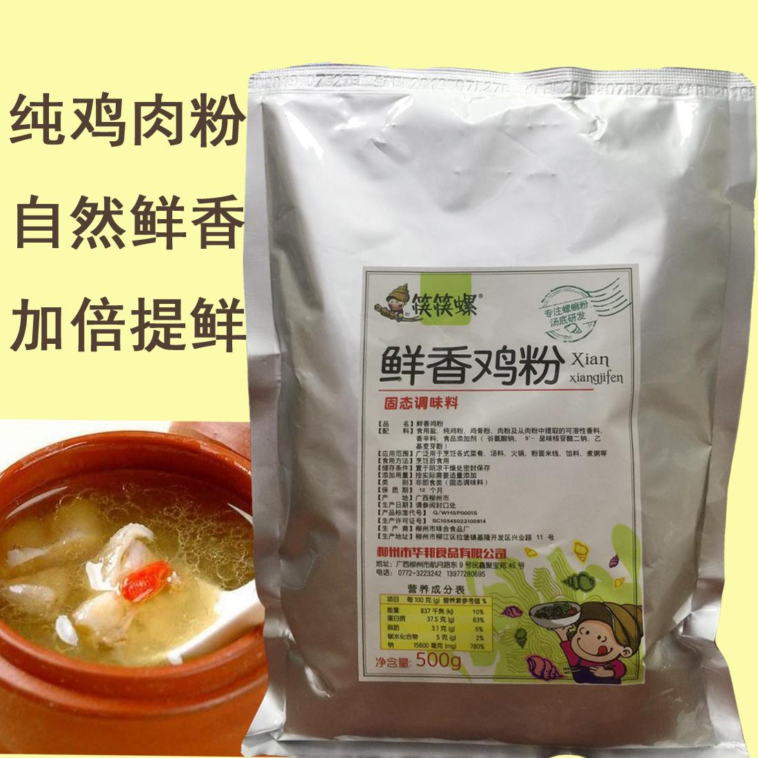 鲜香鸡粉炒菜煲汤汤底提鲜鸡肉香精粉增香商用香精香料汤水调味料