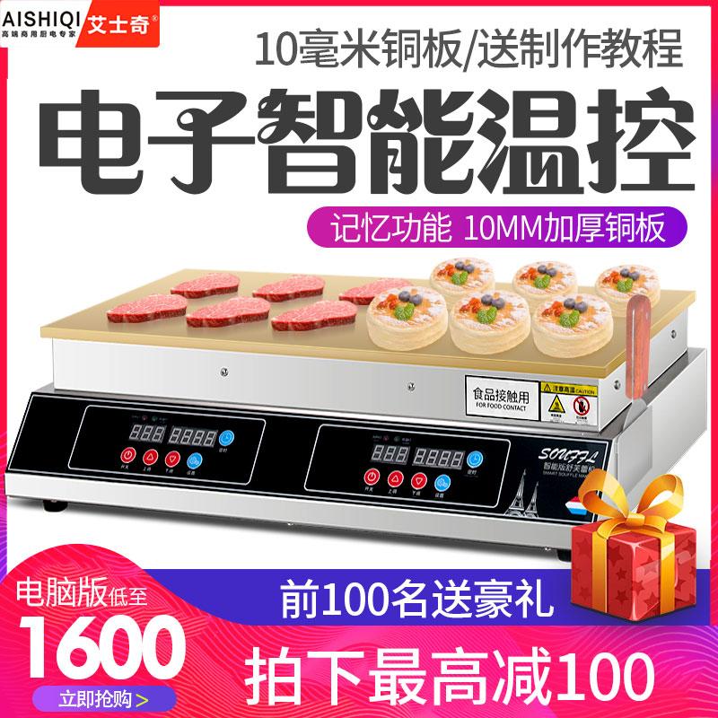 艾士奇网红舒芙蕾机商用电扒炉日式烤饼机纯铜手抓饼铜锣烧松饼机