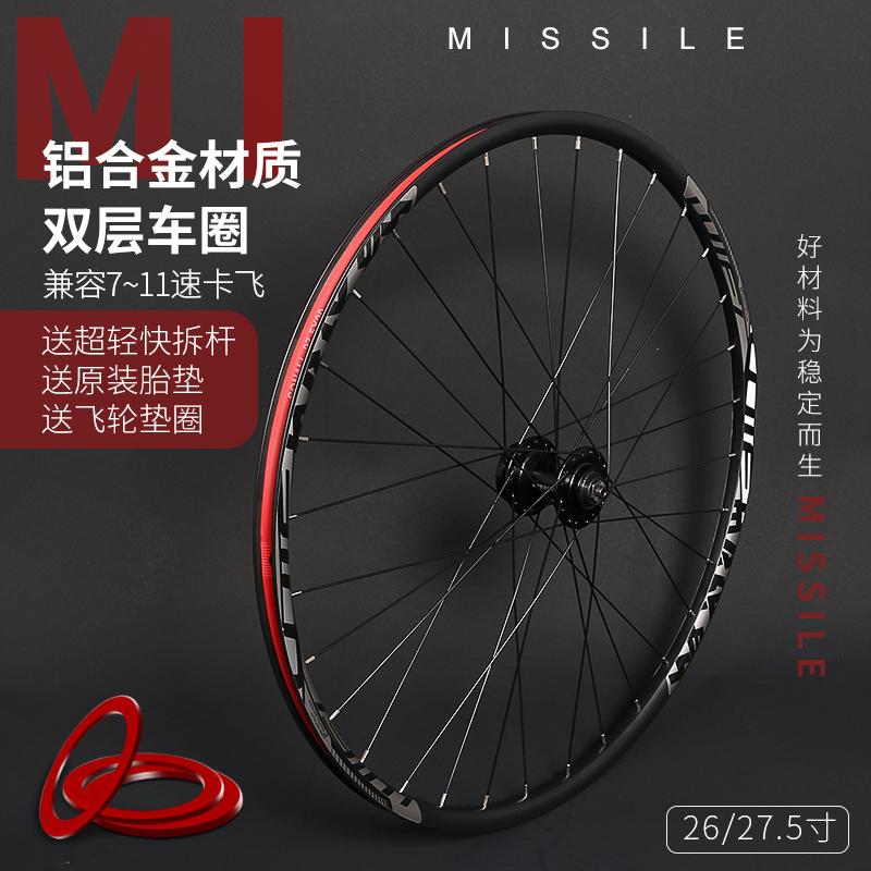 山地自行车轮组轮毂轱辘碟刹26寸27.5前后全套花鼓改装配件大全