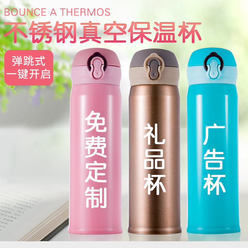 Wholesale thermos cup customized advertising water cup customized logo corporate promotional gifts tea cup stainless steel cup