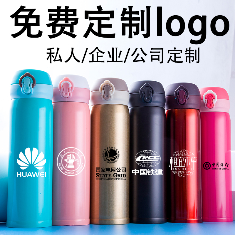 Thermos cup customized advertisement water cup vacuum cup enterprise wholesale lettering customized logo opening promotion gift cup