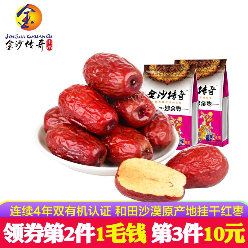 金沙传奇496g二级有机红枣新疆特产和田大枣孕妇骏枣零食新货包邮