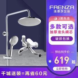 法恩莎淋浴花洒套装浴室淋浴器F2M9032sc/9011C/F2M8813S淋雨喷头