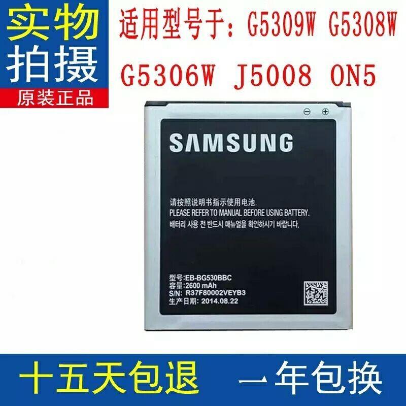 三星SM-G5308W手机电池原装 正品 J5 J5008 5309 5306 ON5 G5500