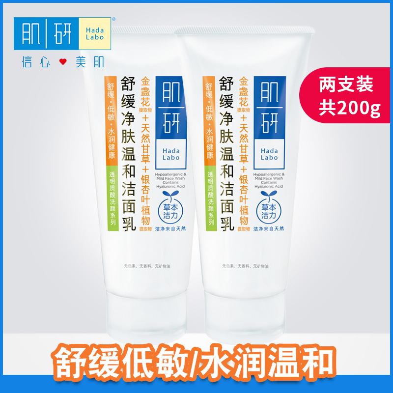 曼秀雷敦 肌研舒缓净肤温和洁面乳 敏感肌洗面奶女 深层清洁补水