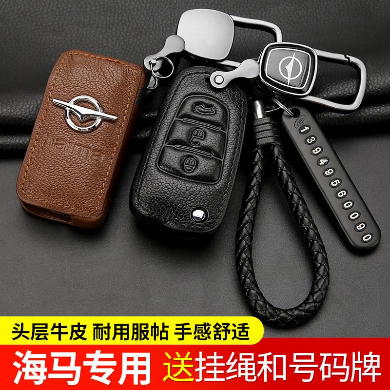 48.00元包邮适用于海马福美来M5 普力马 S5 S7 M3 M6 M8真皮汽车钥匙包套壳扣
