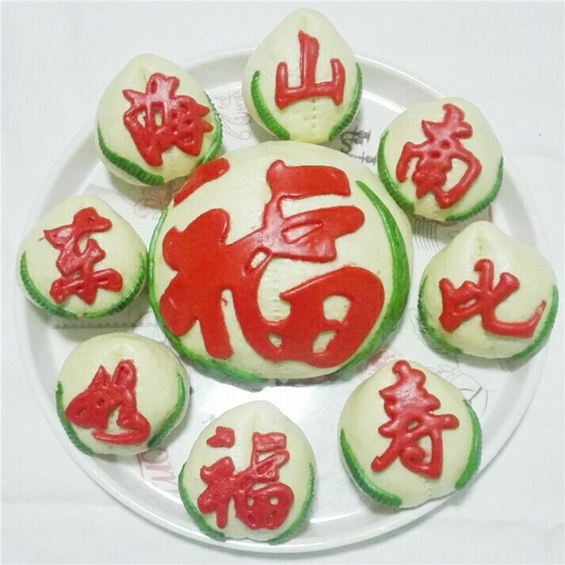 创意3D福寿喜字寿字印花模寿桃饽饽馒头包子翻糖蛋糕模具印字切字10-12新券