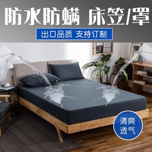 防水防螨虫床笠1.5米床罩单件隔尿1.8席梦思床垫保护套防尘罩定制