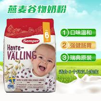 瑞典代购进口Semper森宝6个月燕麦谷物奶粉725g儿宝宝辅食奶糊粥