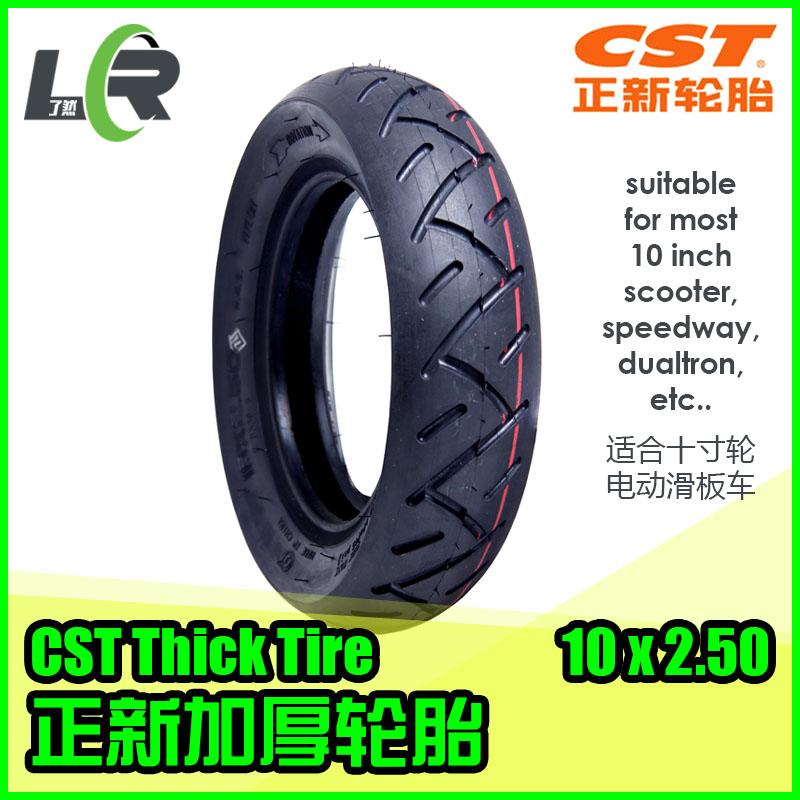 CST轮胎10寸10X2.50正新Speedway电动滑板车Dualtron内外轮胎Tire