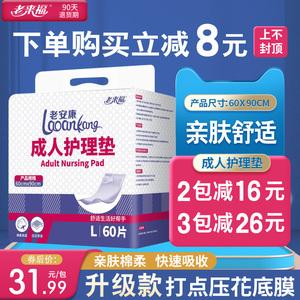 老来福成人护理垫老年人一次性老人用尿不湿6090男女护理床垫60片