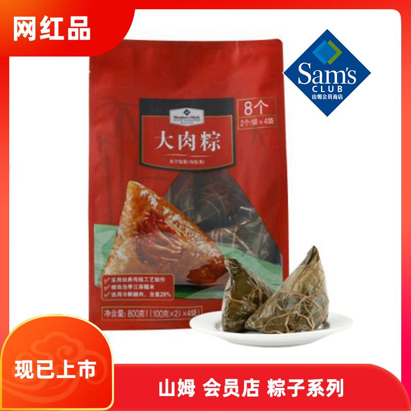 山姆会员店端午节粽子 大肉粽 蛋黄肉粽 豆沙粽 蜜枣粽100g*8