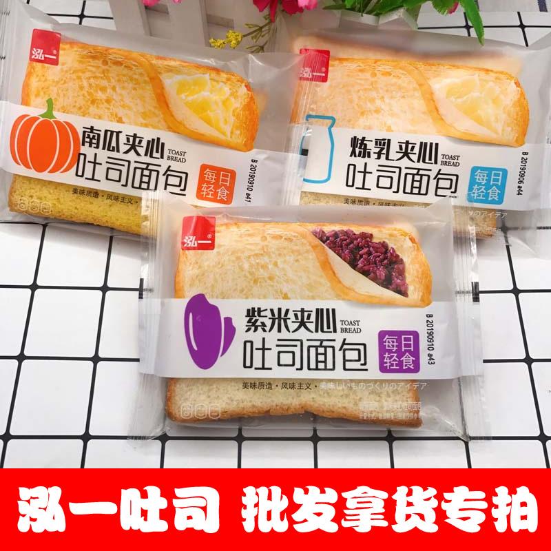 泓一炼乳紫米夹心南瓜吐司面包营养早餐蛋糕零食糕点整箱4斤包邮