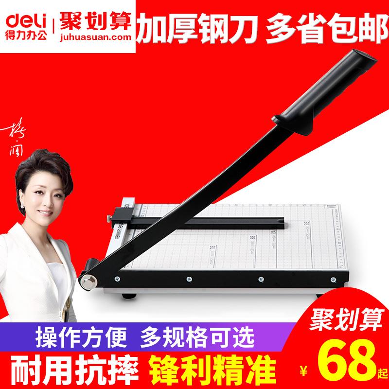 得力8012手动木质切纸刀 A4相片切纸机手动切纸机名片文件裁纸刀