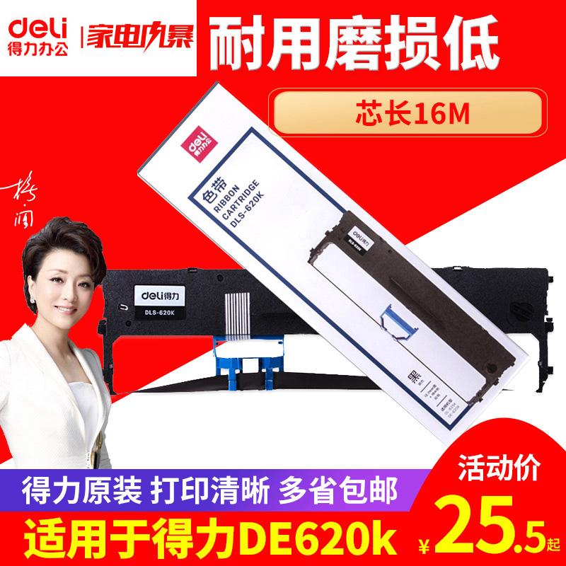 得力DLS-630K针式打印机色带 适用于DL630K打印机办公耗材色带架