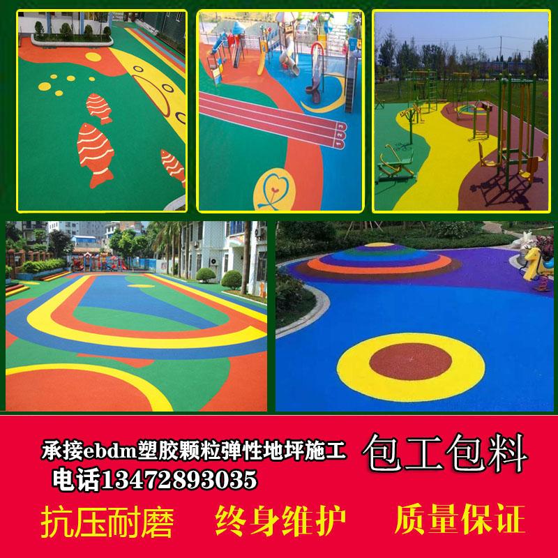 EPDMプラスチックの粒子の弾力性の床の遊園地のプラスチックの床の幼稚園学校のプラスチックの滑走路の床は工事します