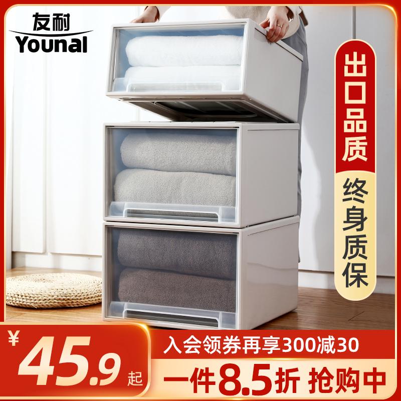 收納箱抽屜式收納盒家用衣柜衣服儲物箱衣櫥衣物收納柜塑料整理箱