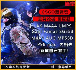 罗技G502CSGO无线G903鼠标宏hub驱动数据hero压枪宏编程绝地求生