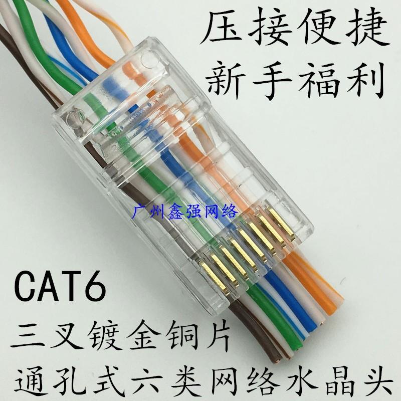 CAT6六类通孔网络水晶头通孔式网线水晶头穿孔网线水晶头压接便捷买三送一