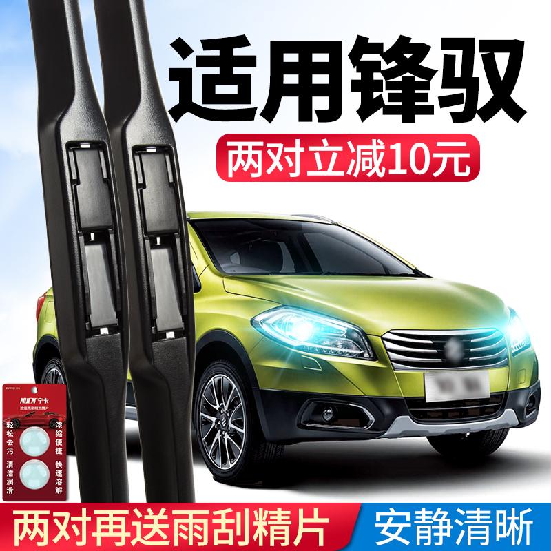 Changan Suzuki Fengyu special wiper blade adhesive tape 14 years 15-16 original automobile wiper blade
