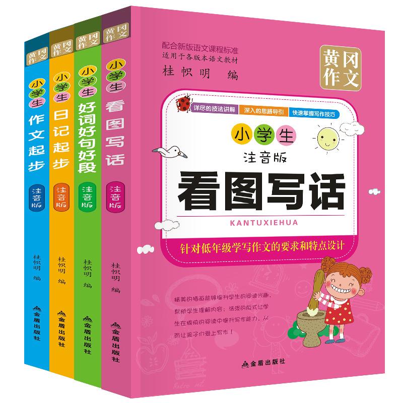 Фигура сделать культура 4 книга младенец ребенок читать одна вещь класс урок иностранных книга заметка аудио-версия годы третий уровень класс класс господь офис старый