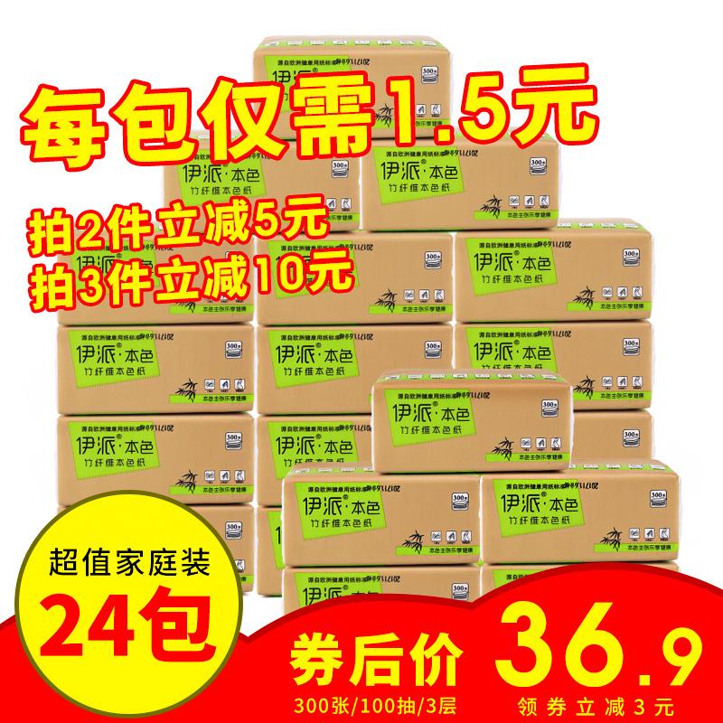竹浆本色抽纸24包整箱纸巾家用餐巾纸柔韧3层面巾纸卫生纸擦手纸