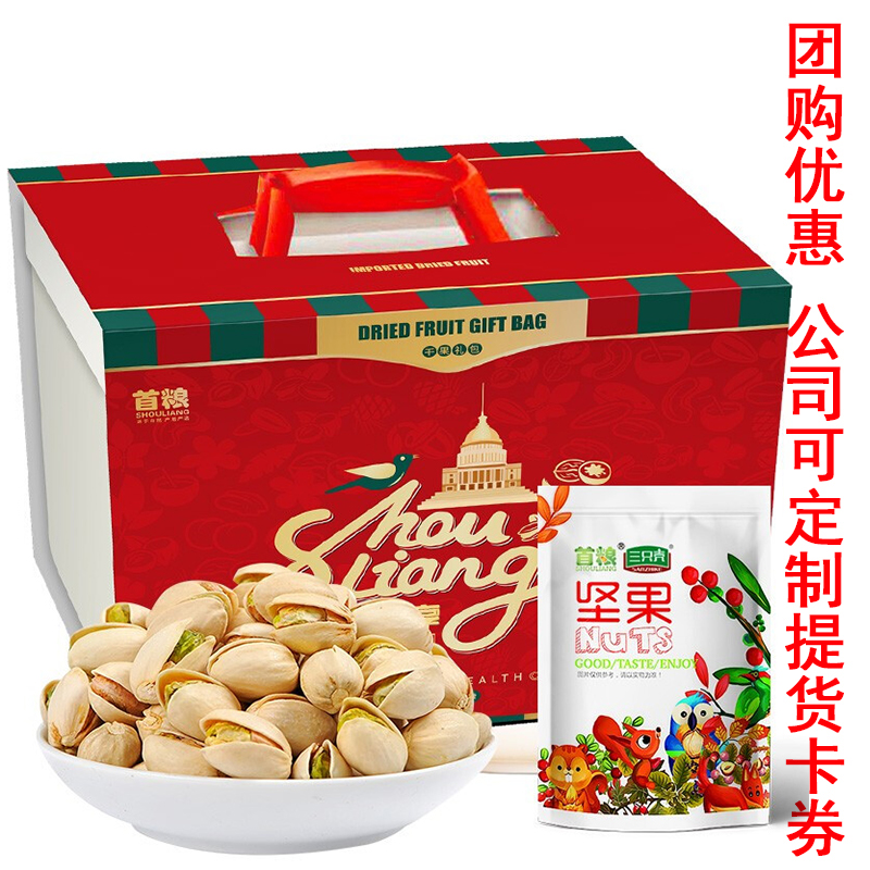 First grain imported nuts, dried fruits, gift bag, leisure snacks, Spring Festival gift company, group purchase, global enjoyment