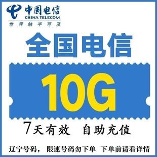 全国电信流量充值10G国内通用手机上网流量充值 2G3G4G叠加7天包品牌