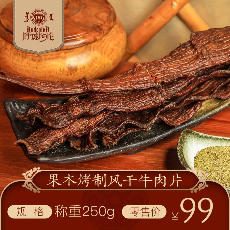牛肉干内蒙古风干手撕正宗果木烤制牛肉片250g散装称重特产零食