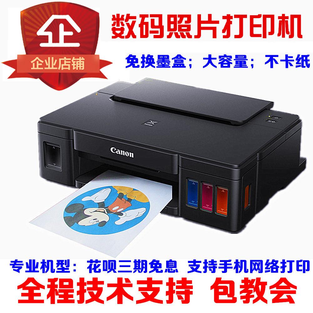 Canon digital photo printer g1810 printer