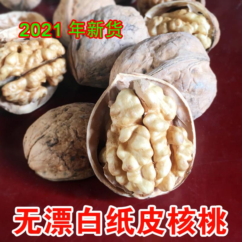 2021年新疆の阿克苏の紙の皮の185の薄い皮は漂白していません元の味のクルミのナッツの間食の500 g斤の2包みが郵送します。