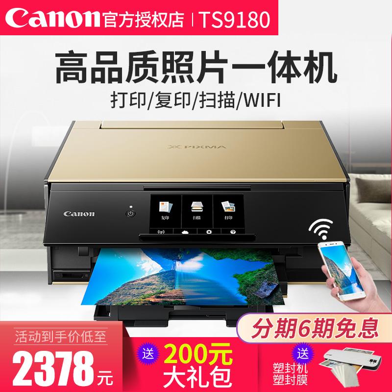 新品佳能TS9180高品质手机照片无线6色专业影像打印机一体机 家用办公复印扫描wifi学生作业办公文档a4打印