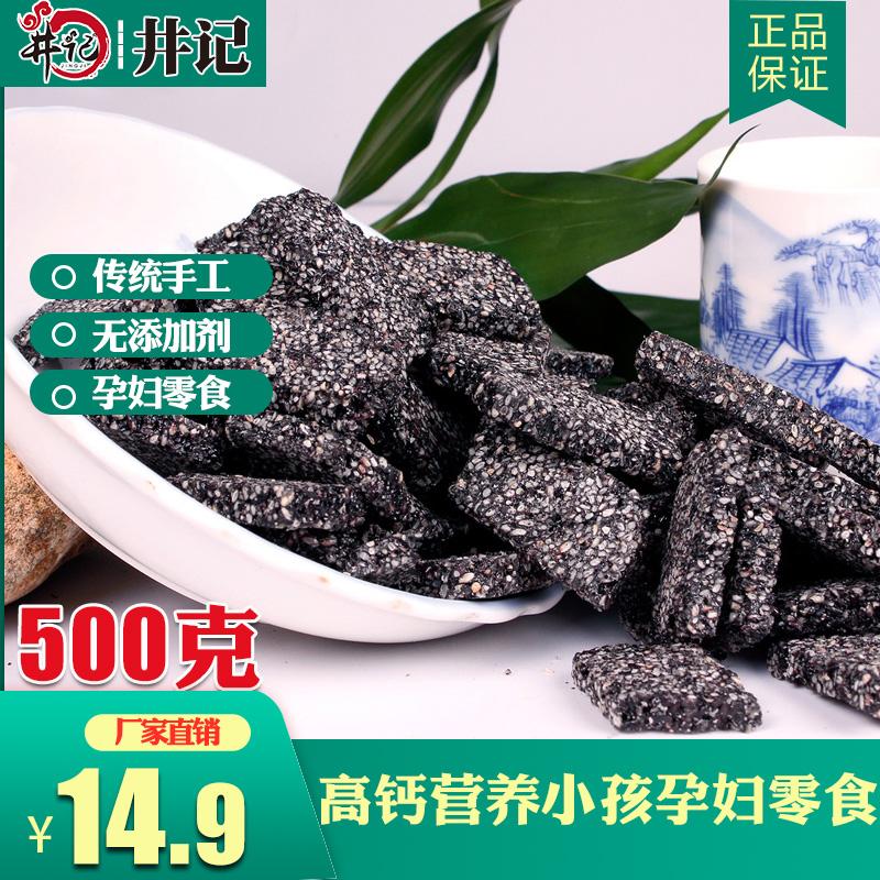 黑芝麻花生糖酥片传统手工500G糕点孕妇零食老式休闲零食小吃点心