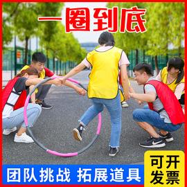 一圈到底呼啦圈拓展训练道具团建年会感统团队户外趣味运动会器材