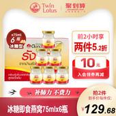 泰国TwinLotus双莲冰糖即食燕窝75mlx6瓶装孕期孕妇女人每日礼盒