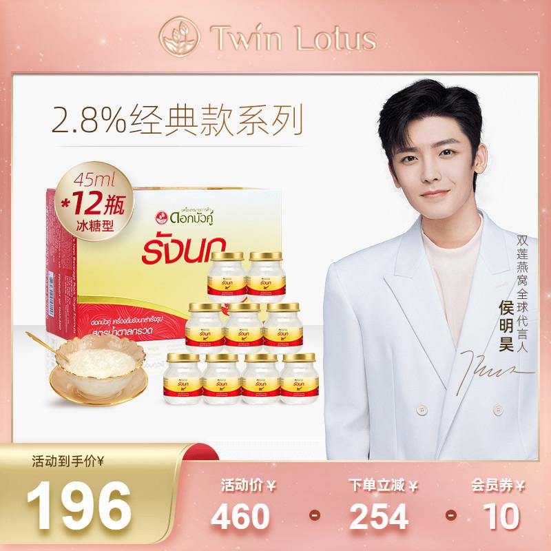 泰国进口正品双莲冰糖燕窝即食孕妇孕期45mlx6瓶*2盒2.8% 共12瓶