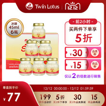 Thai Twin Lotus Shuanglian authentic ice sugar ready-to-eat bird's nest Golden Swallow 45 ml x 6 bottled pregnant women