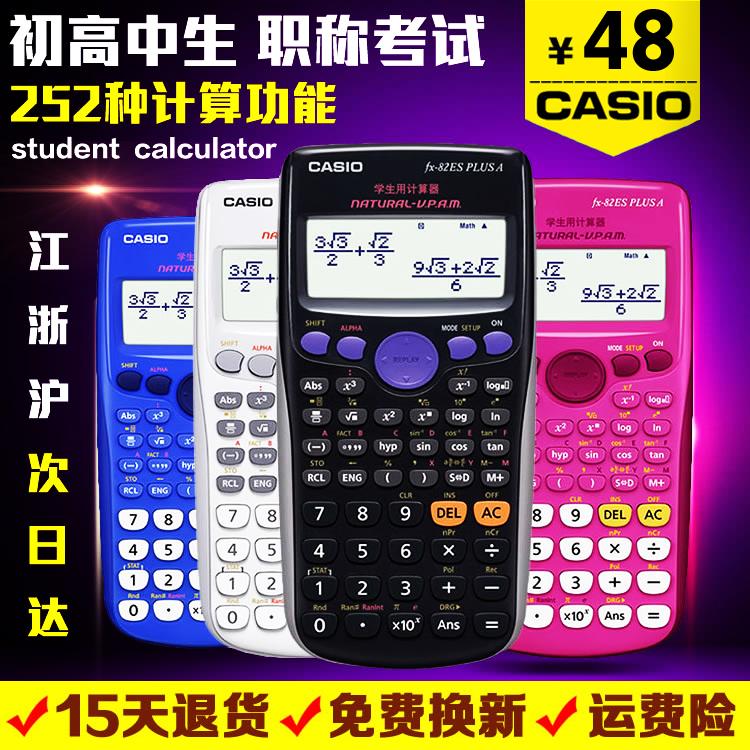 学生科学计算器