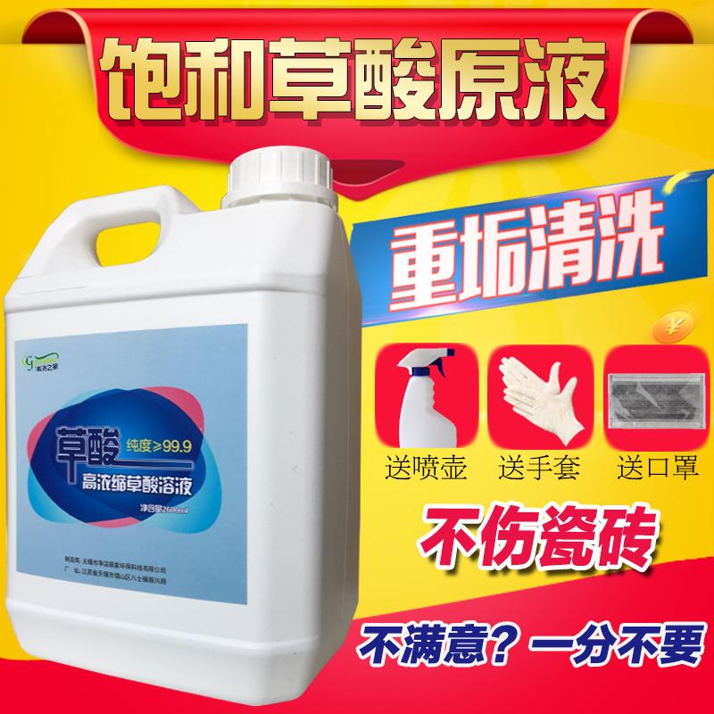 Трава кислота жидкость керамическая плитка этаж кирпич моющее средство мощный удаление окалины обеззараживание кроме ржавчина идти цемент мыть камень туалет агент очистки