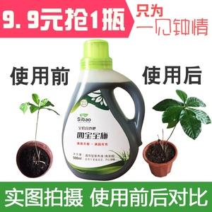 植物營養液通用型盆栽富貴竹多肉花卉肥料綠蘿水培液體有機肥包郵