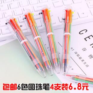 5支韩国可爱多色圆珠笔创意文具简约多功能按动彩色6色油笔手账笔