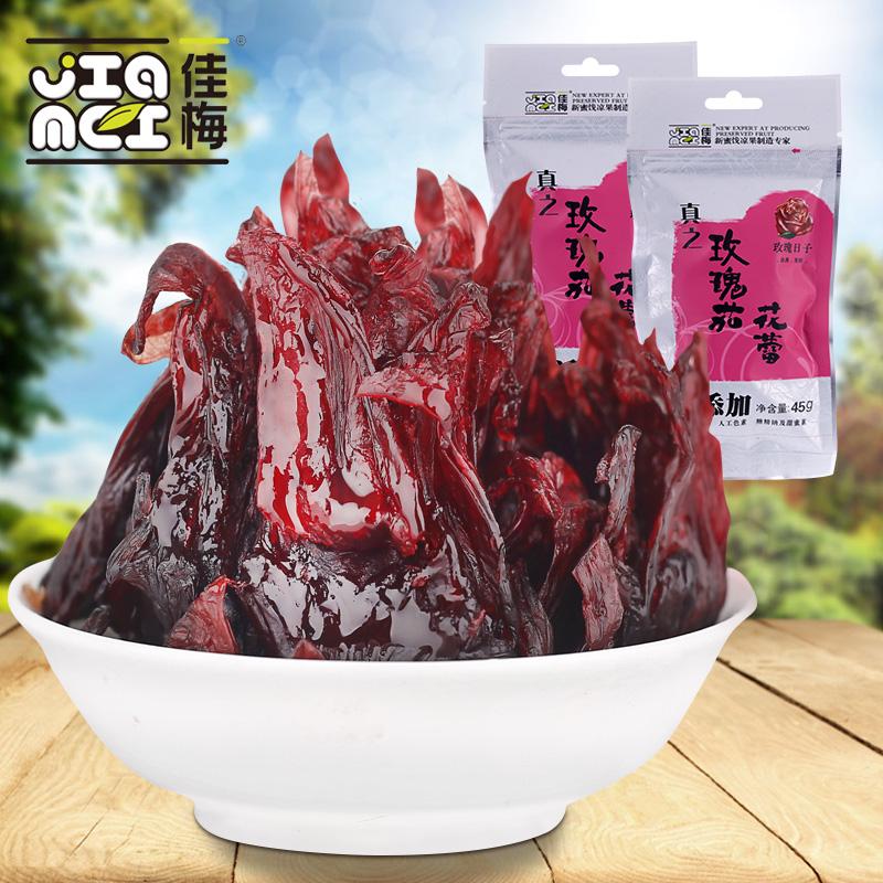 袋245g休闲零食蜜饯洛神花食用玫瑰花佳梅真之玫瑰茄花蕾