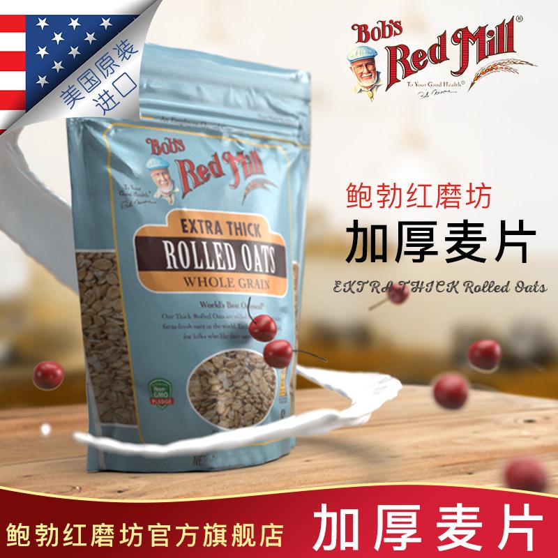 12月01日最新优惠鲍勃红磨坊加厚谷物进口纯燕麦片