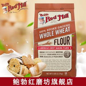鲍勃红磨坊石磨全麦高筋面粉含麦麸烘焙面包粉硬红全麦粉2270g