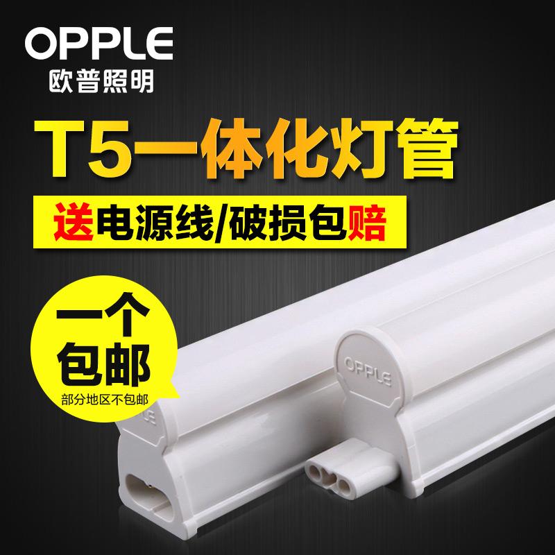 歐普照明LEDt5燈管一體化led燈全套支架燈日光燈1.2米高亮