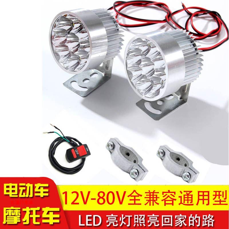 摩托車射燈電動車燈超亮led大燈改裝強光外置三輪車燈泡鋪路燈12v